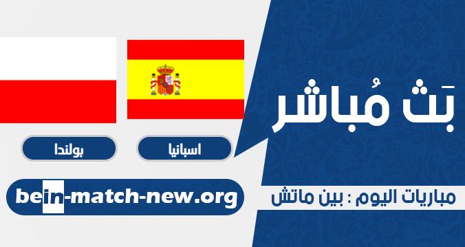 اسبانيا وبولندا