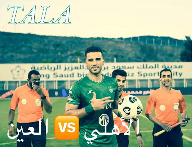 فوز الإهلي على العين ضمن منافسات الجولة الرابعة من الدوري السعودي