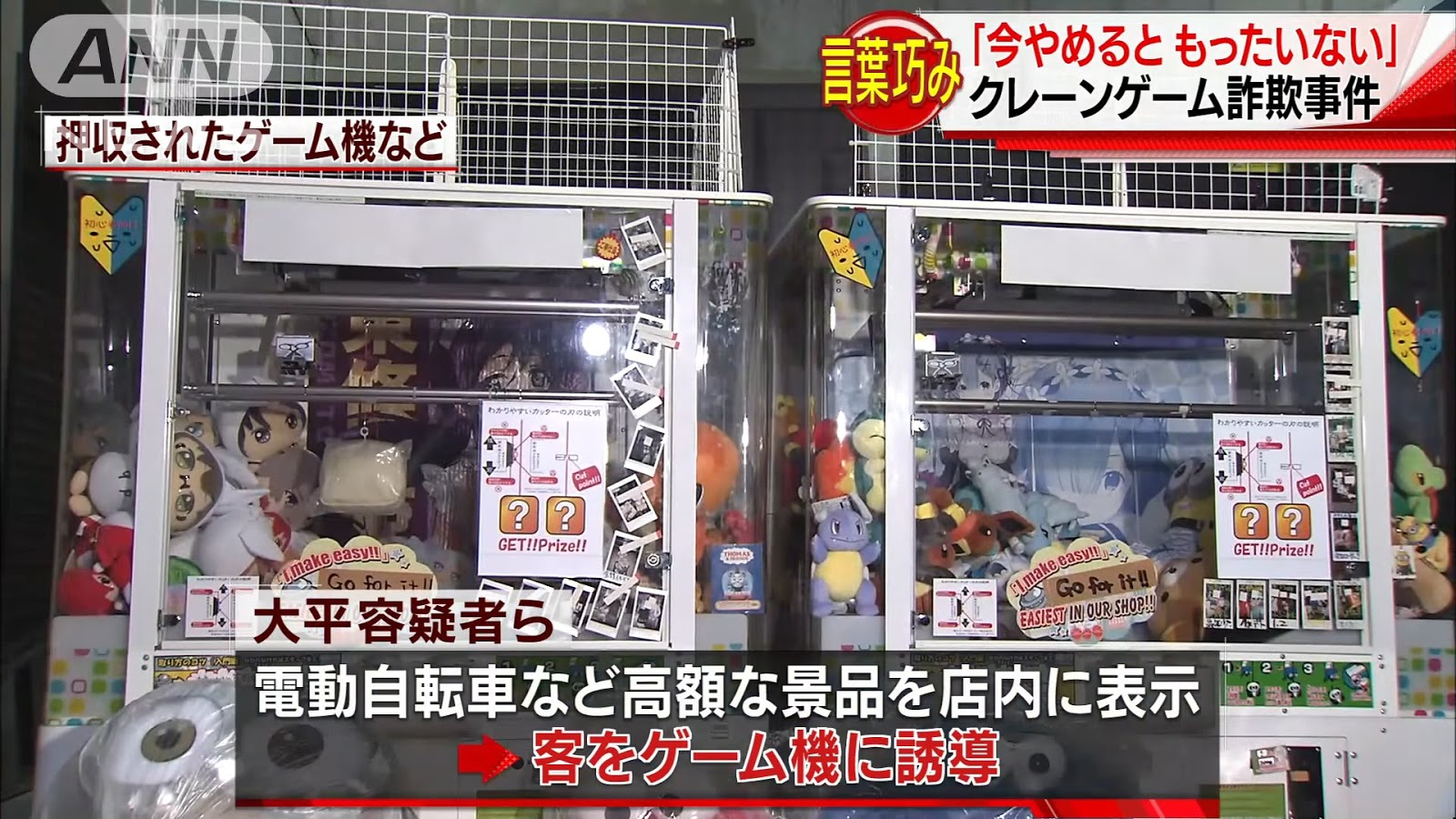 A game arcade operator in Japan has taken it to the extremes. it's an open secret that most of these machines are rigged.