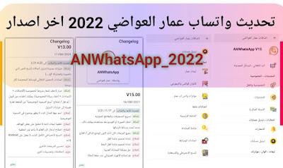 تحديث واتساب عمار العواضي، ANWhatsApp 2022