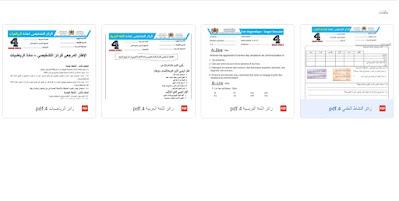 روائز المستوى الرابع ابتدائي عربية وفرنسية ورياضيات ونشاط علمي