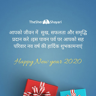 Happy new year 2020 hindi font