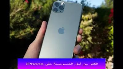 الكثير من أجل الخصوصية على iPhone: تطبيقات iOS تُسجّل سراً شاشة المستخدم