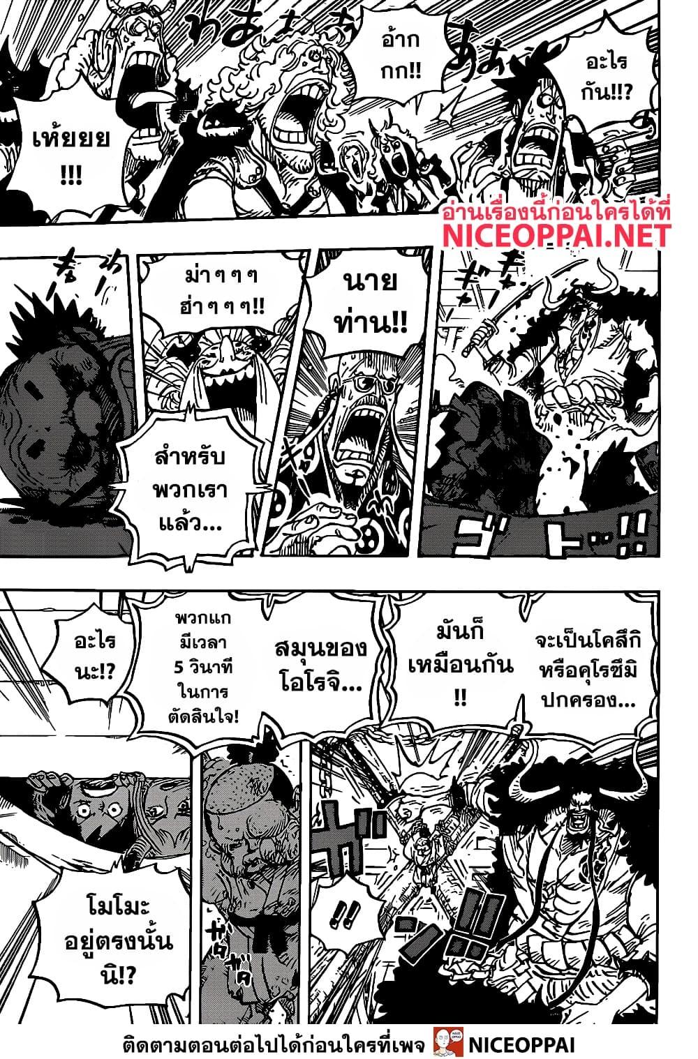 อ่านการ์ตูน One Piece ตอนที่ 985 หน้าที่ 15