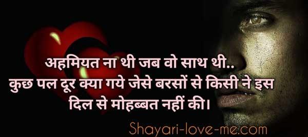 emotional shayari in hindi on love, shayari-love-me.com