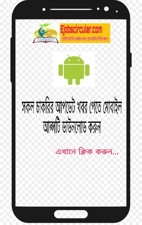 Jobs circular mobile apk
