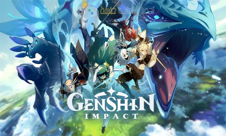 تحميل لعبة Genshin Impact للكمبيوتر والجوال مجانا