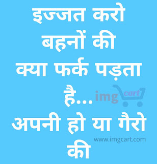 Sister Respect Whatsapp Status Image In Hindi