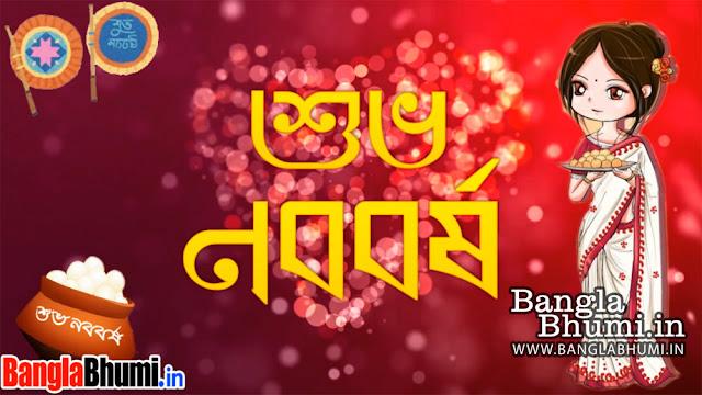Bengali New Year Wishing HD Wallpaper - Subho Noboborsho