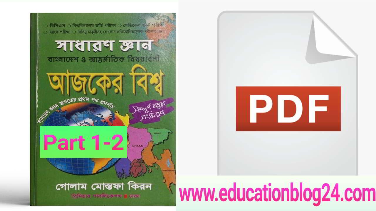 আজকের বিশ্ব pdf