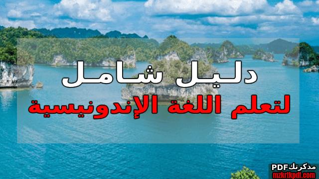 تعلم اللغة الاندونيسية : دليل شامل للمبتدئين مجانا