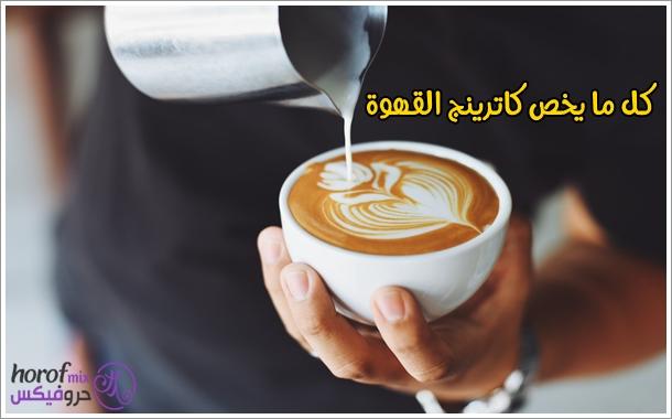 كل ما يخص كاترينج القهوة وطريقة الترتيب له