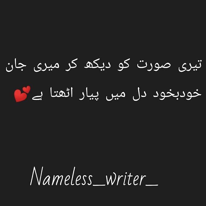 Poetry About Sad in Urdu