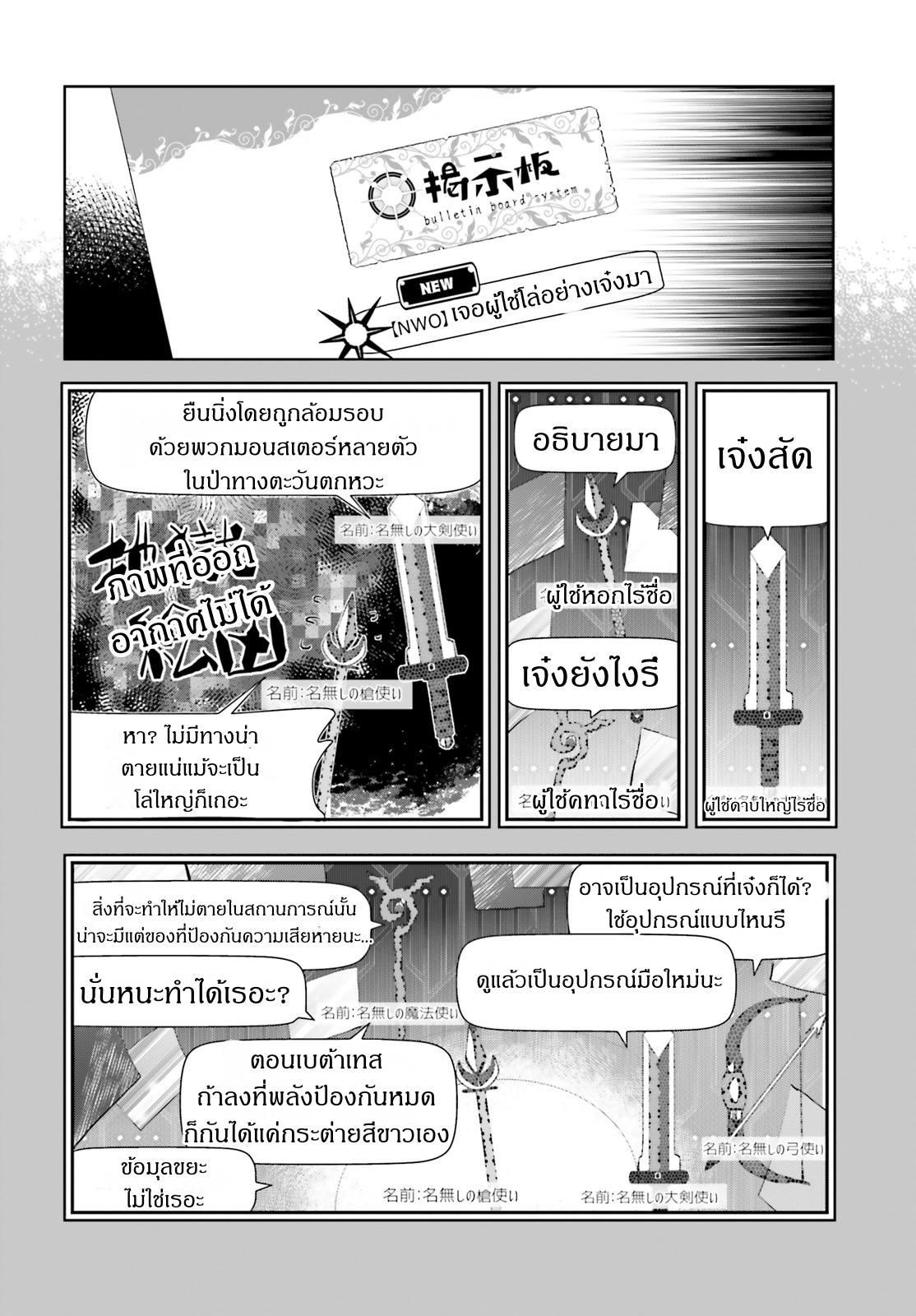 อ่านการ์ตูน Itai no wa Iya nanode Bogyo-Ryoku ni Kyokufuri Shitai to Omoimasu ตอนที่ 1 หน้าที่ 30