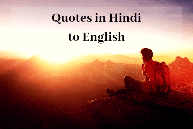 Latest collection of best new quotes in hindi to english