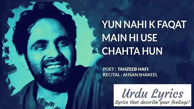 Tera Chup Rehna Mere Zehn Mein Kya Baith Gaya - Tehzeeb Hafi - Sad Urdu Poetry