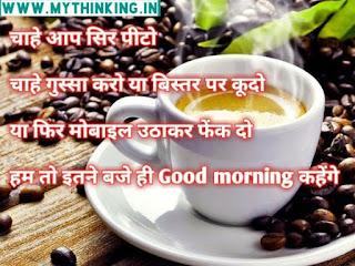 Good Morning quotes in hindi, Good Morning status in hindi