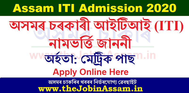 Assam ITI Admission 2020: Apply Online at Itiassam.nic.in