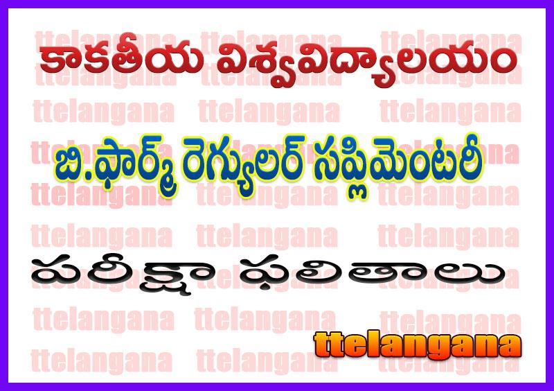 కాకతీయ విశ్వవిద్యాలయం బి.ఫార్మ్ రెగ్యులర్ సప్లిమెంటరీ పరీక్షా ఫలితాలు