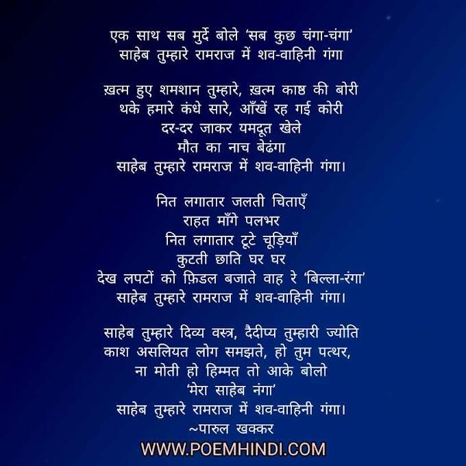 शव वाहिनी गंगा कविता | Parul Khakkar Poem in Hindi