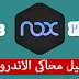 تحميل برنامج محاكى الاندرويد nox player للكمبيوتر برابط مباشر و بحجم مضغوط noxplayer-download