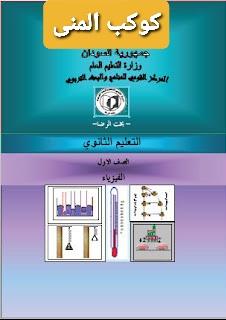 تنزيل كتاب الفيزياء للصف الأول من التعليم الثانوي السودان pdf