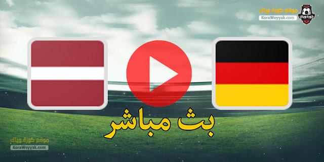 نتيجة مباراة ألمانيا ولاتفيا اليوم 7 يونيو 2021 في مباراة ودية