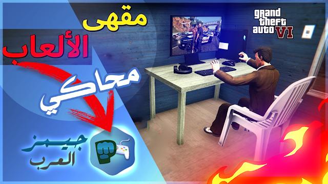 تحميل لعبة محاكي مقهى الألعاب Internet Cafe Simulator