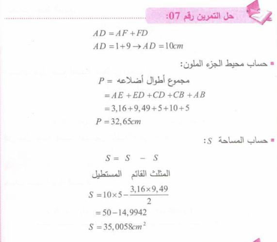 حل تمرين 7 صفحة 178 رياضيات للسنة الأولى متوسط الجيل الثاني