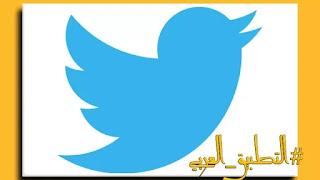 تنزيل تويتر اخر اصدار 2020 للاندرويد مجانا