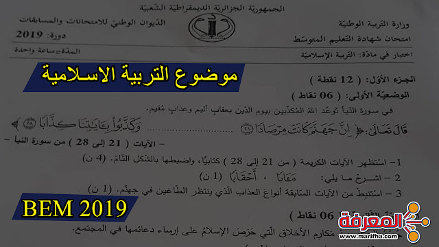 موضوع التربية الإسلامية شهادة التعليم المتوسط 2019