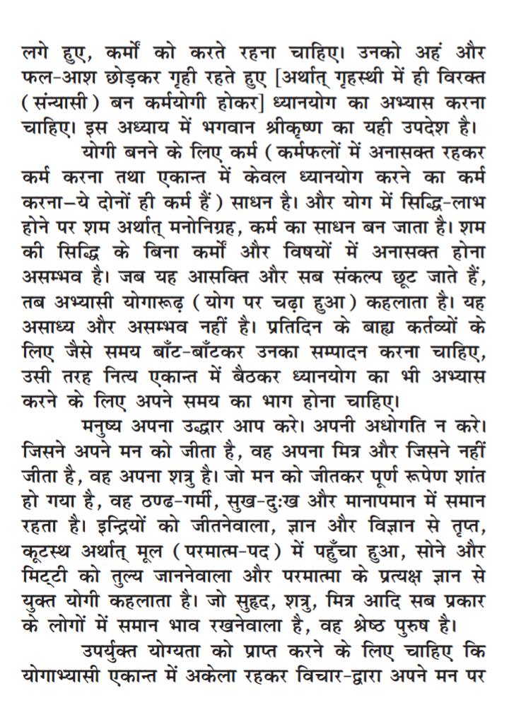 G06, (क) श्रीमद्भागवत गीता में ध्यान योग संबंधी भ्रांतियां -सद्गुरु महर्षि मेंहीं। गीता अध्याय 6 चित्र दो