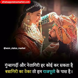 rajput status images in hindi