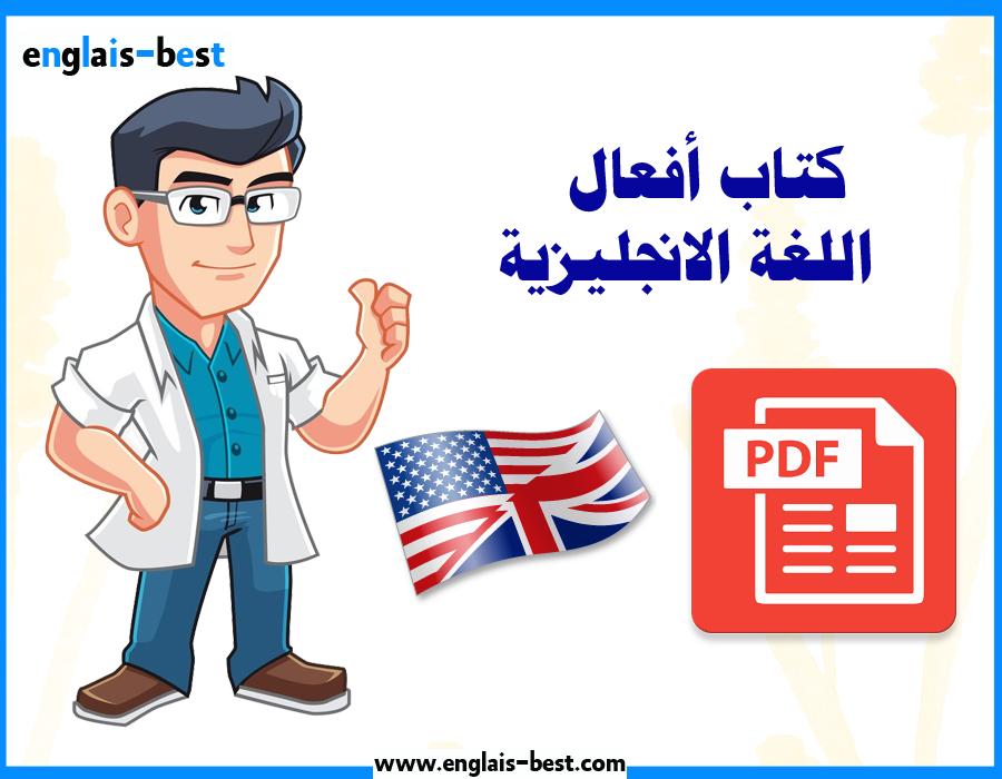 تحميل كتاب أفعال اللغة الانجليزية عربي انجليزي PDF