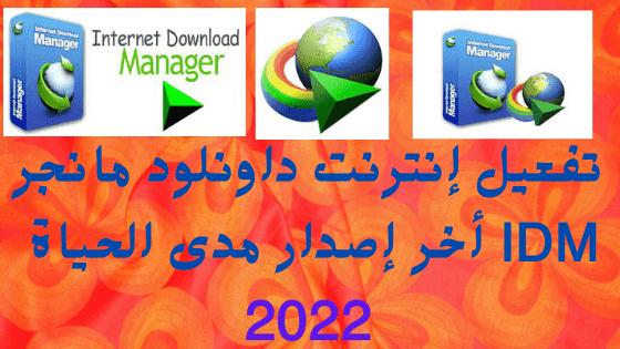 تفعيل إنترنت داونلود مانجر IDM أخر إصدار مدى الحياة 2022
