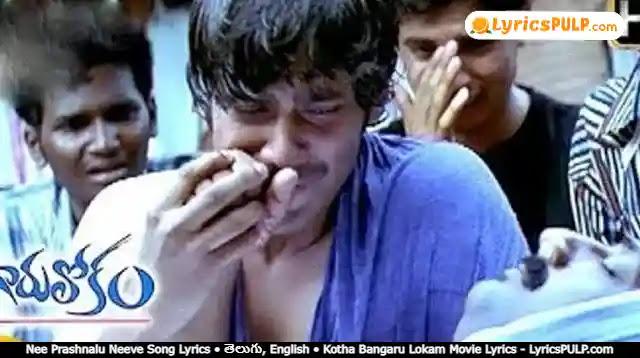 Nee Prashnalu Neeve Song Lyrics • తెలుగు, English • Kotha Bangaru Lokam Movie Lyrics - LyricsPULP.com
