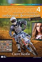 книга «Adobe Photoshop Lightroom 4: справочник по обработке цифровых фотографий Скотта Келби»