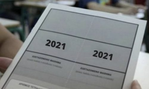 Την Παρασκευή 9 Ιουλίου αναμένεται να ανακοινωθούν οι βαθμολογίες των υποψηφίων για τις Πανελλήνιες Εξετάσεις 2021, σύμφωνα με το υπουργείο Παιδείας και Θρησκευμάτων.