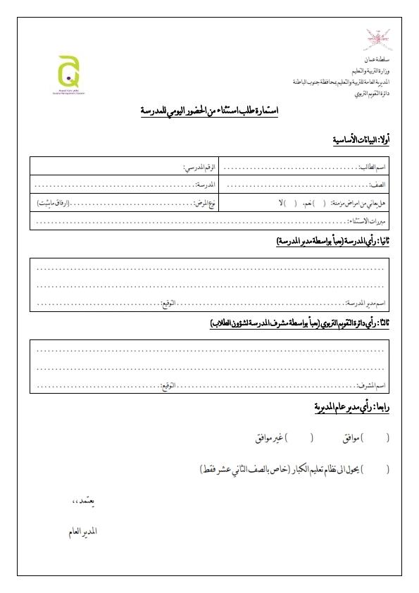 استمارة طلب استثناء من الحضور اليومي للمدرسة