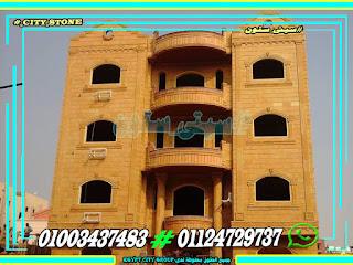 ديكور-واحهات-منازل-حجر-مصر