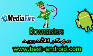 تحميل لعبة bowmasters مهكرة من ميديا فاير