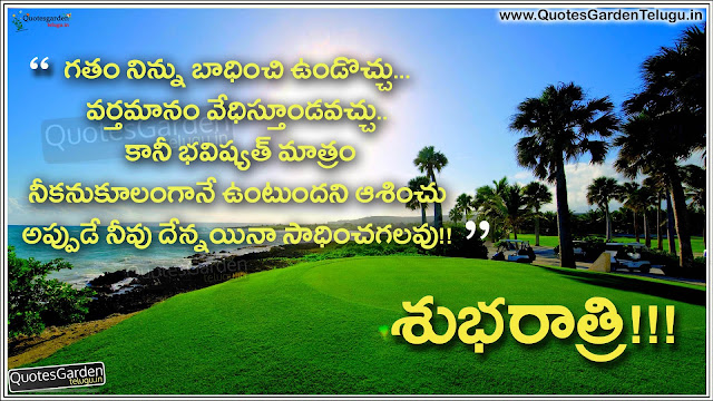 Best Telugu Good night status messages for whatsapp