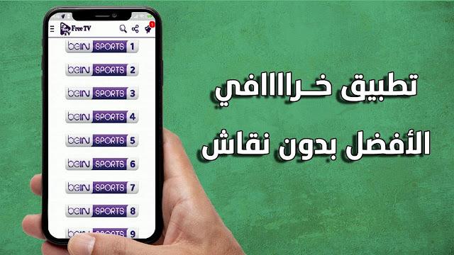 تحميل تطبيق Free TV الجديد لمشاهدة جميع قنوات العالم مباشرة و مجانا على أجهزة الأندرويد