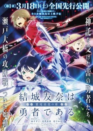 Yuuki Yuuna wa Yuusha de Aru: Washio Sumi no Shou 1 - Tomodachi BD