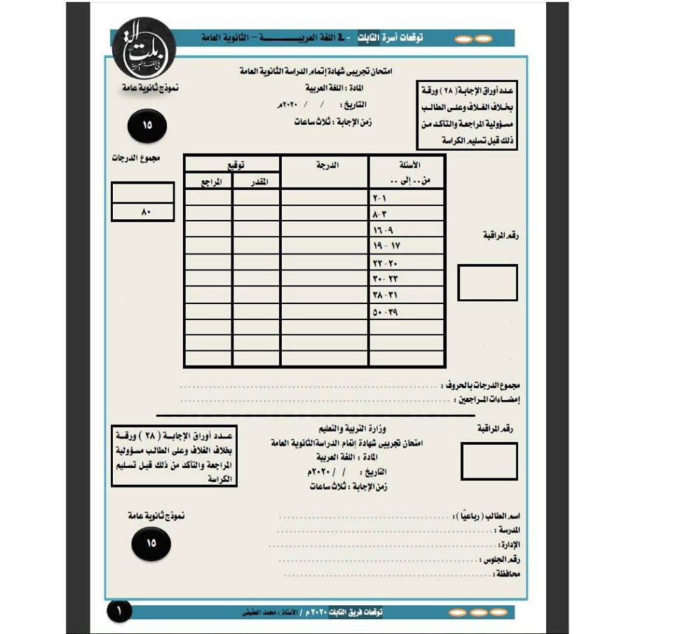 بوكليت امتحان اللغة العربية هام جدا لطلاب الثانوية العامة 2020 1