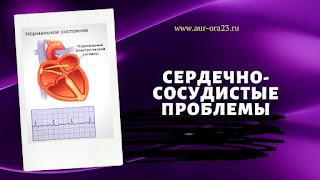 Сердечно-сосудистые заболевания с продукцией Аврора - программа от доктора Сергея Вожакова