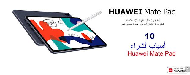 10 أسباب لشراء Huawei Mate Pad