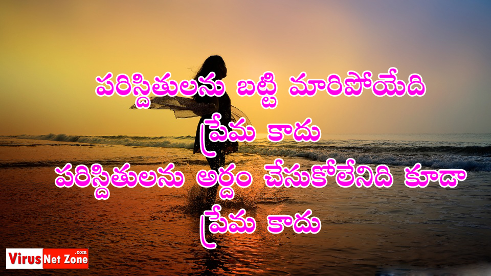 Real life love quotes images in telugu - Virus Net Zone