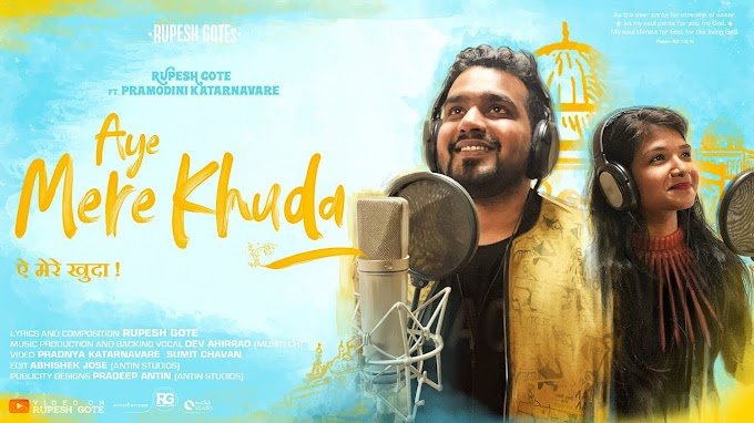 Aye mere khuda ( ए मेरे खुदा  )   Hindi Worship song Lyrics