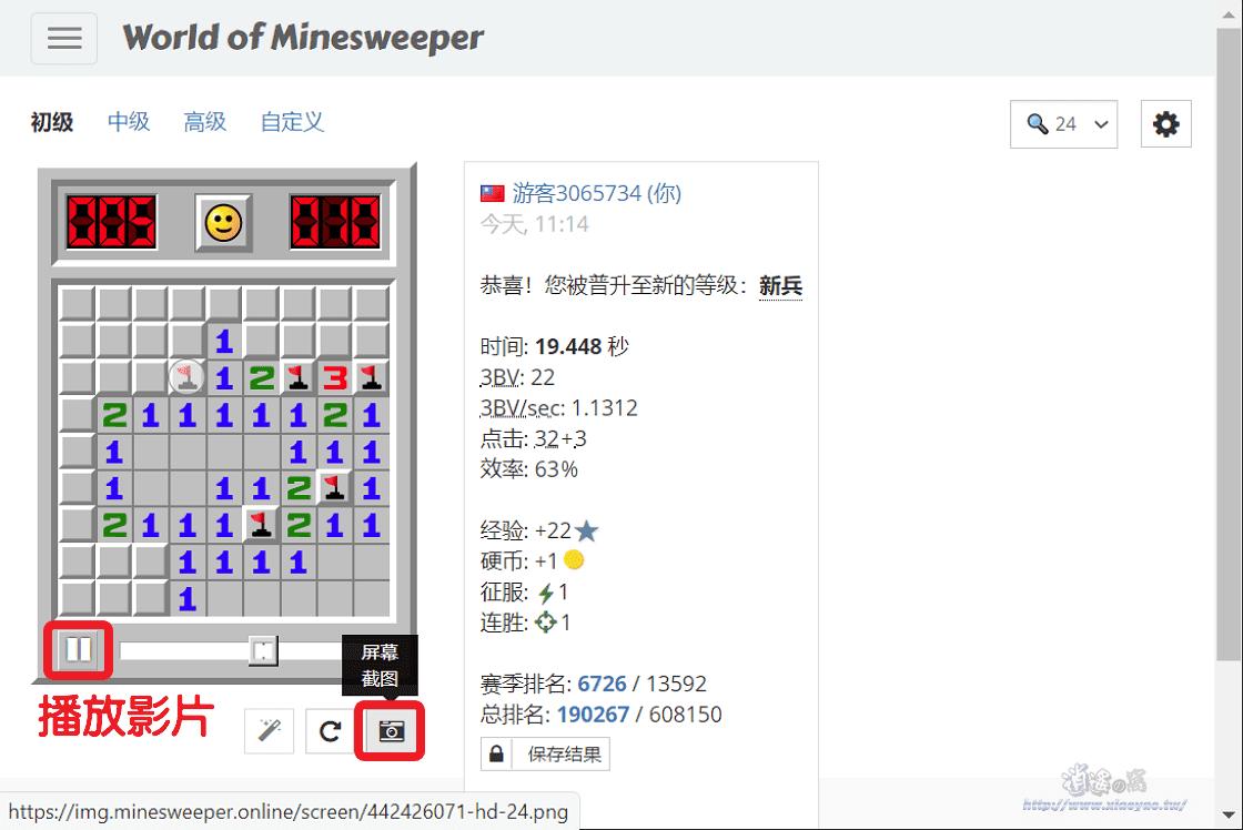 World of Minesweeper 世界踩地雷